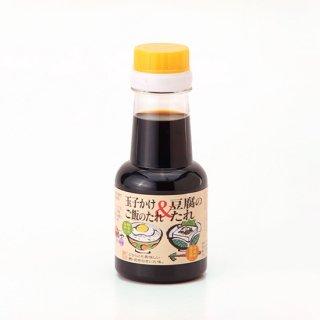 久保醸造 玉子かけご飯のたれ&豆腐のたれ 150ml ペットボトル