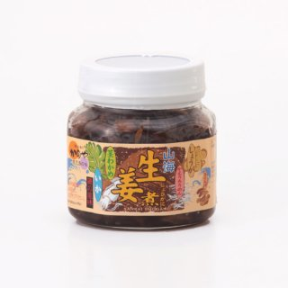 久保醸造 生姜煮 280g 瓶詰