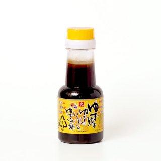 久保醸造 ゆずがいっぱいのゆずぽん酢 150ml ペットボトル