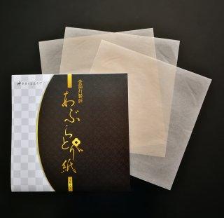 金箔打製法 高級あぶらとり紙10枚入(3種)