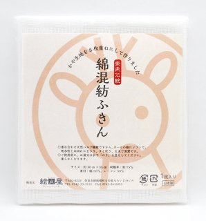奈良伝統 綿混紡ふきん
