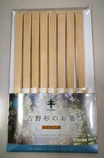 吉野杉のお箸(天削げタイプ・8膳入り)