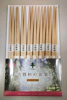 吉野杉のお箸(らんちゅうタイプ・8膳入り)