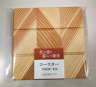 コースター(杉柾波)単品
