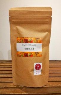 有機黒豆茶
