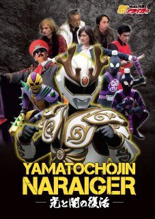 YAMATO超人ナライガーDVD ‐光と闇の復活‐