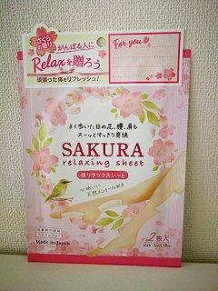 桜リラックスシート