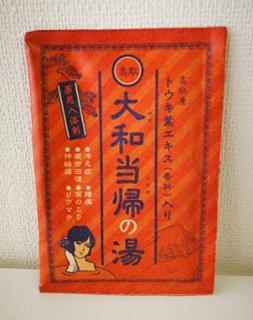 大和当帰の湯 オレンジ