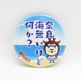 ROCKY缶バッジ 奈良海無い 小
