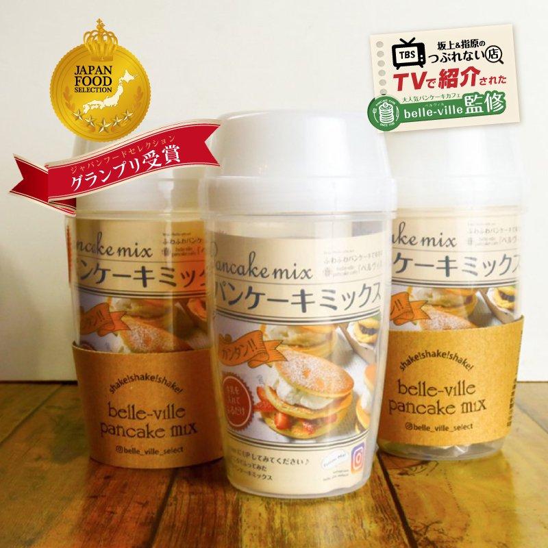 ベルヴィル ふるふるパンケーキミックス< 3個セット >の商品画像