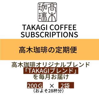 【お試し月イチ定期便(3ヶ月)】TAKAGIブレンドの商品画像
