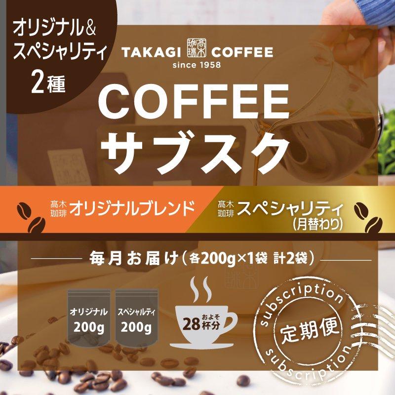 【6ヶ月定期便】TAKAGIブレンドと月替わりスペシャリティコーヒーの商品画像