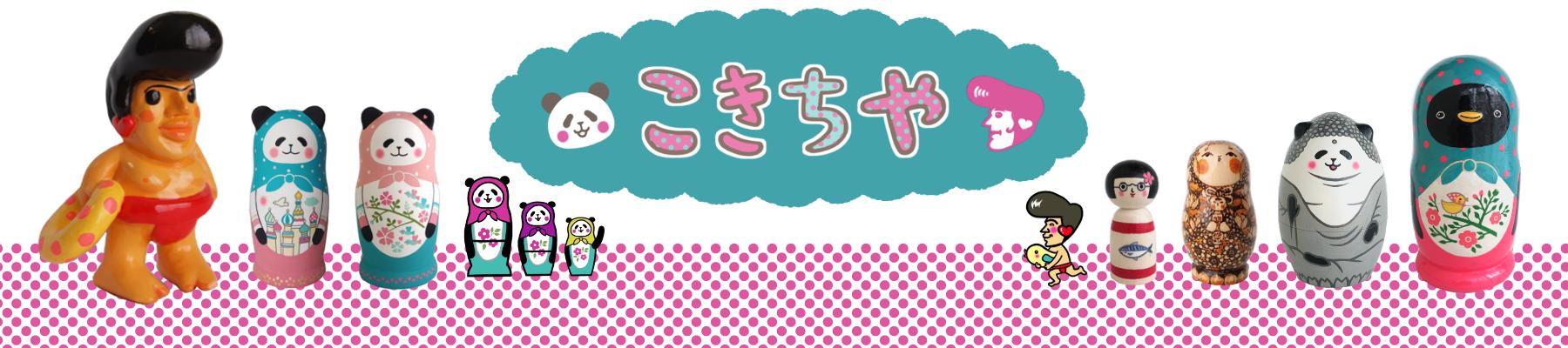 姉妹雑貨ユニット「こきちや」オンラインショップ★ オリジナルのマトリョーシカやこけし、パンダマトリョミン、イラストグッズ