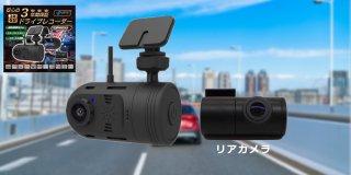 【ドライブレコーダー】アップセーフティーUP-K033