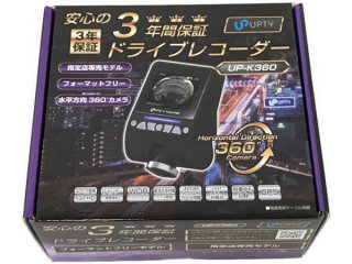 【ドライブレコーダー】アップセーフティーUP-K360