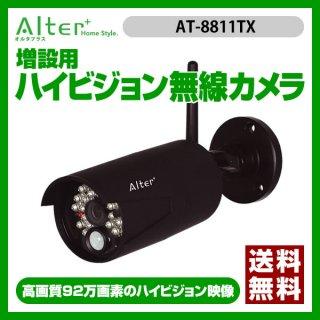 増設用ハイビジョン無線カメラ - Alterplus