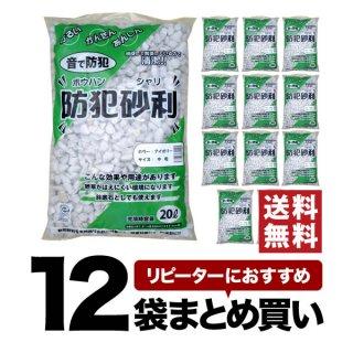 防犯砂利(容量20リットル) 中粒(15〜25mm) アイボリー 12袋セット -こっこー
