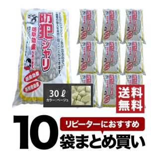防犯砂利(容量30リットル) 粒(10〜25mm)ベージュ 10袋セット - 鳥取再資源化研究所