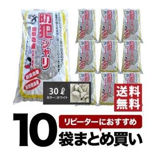 防犯砂利(容量30リットル) 粒(10〜25mm)ホワイト 10袋セット - 鳥取再資源化研究所