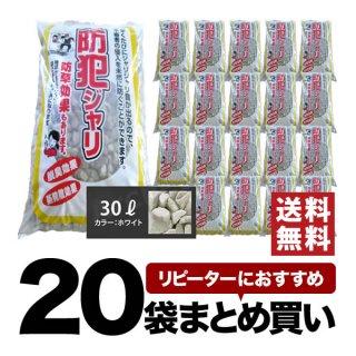 防犯砂利(容量30リットル) 粒(10〜25mm)ホワイト 20袋セット - 鳥取再資源化研究所