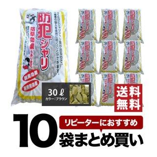 防犯砂利(容量30リットル) 粒(10〜25mm)ブラウン 10袋セット - 鳥取再資源化研究所