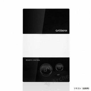 リモコン本体(送信用) - GATEMAN