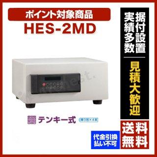 【送料無料】テンキー式 ホテルセーフ[HES-2MD]-エーコー