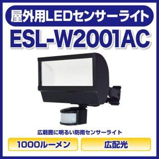 屋内│屋外│LED 屋外用LEDセンサーライト 1000ルーメン 広配光 - 朝日電器(ELPA)
