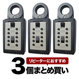 【セット販売】カギ番人 ポータブル式キーボックス  - 計電産業(KEIDEN)