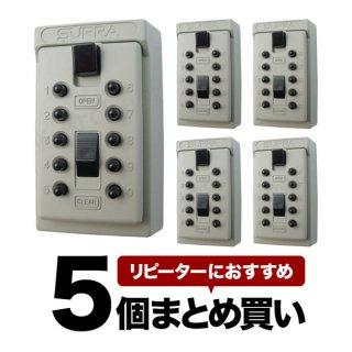 【セット販売】カギ番人 壁付け固定式キーボックス - 計電産業(KEIDEN)