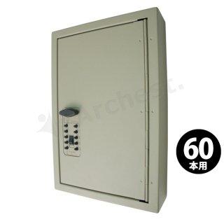 キーキャビネットpro(10キー式)(60本用) - 計電産業(KEIDEN)