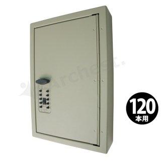 キーキャビネットpro(10キー式)(120本用) - 計電産業(KEIDEN)