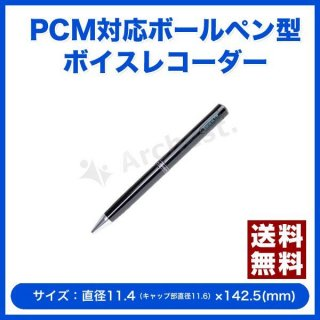 この細さで液晶画面搭載 臨場感あふれるPCM録音対応 PCM対応ボールペン型ボイスレコーダー[VR-P004PCM]-べセトジャパン