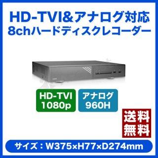 最先端HD-TVIシリーズ(TVI) 1080pフルハイビジョン(FHD) HD-TVI&アナログ対応8CHハードディスクレコーダー 2TBモデル[ITV-HD9008DG]-アイティーエス(ITS)