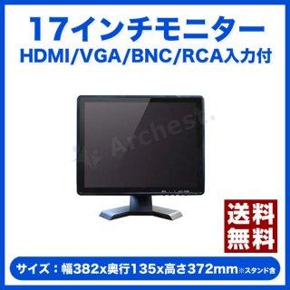 多彩な入力端子!アスペクト比4:3に対応!17インチTFTカラー液晶モニター HDMI VGA BNC RCA入力付き[MNT-170HVBR]-アイティーエス(ITS)