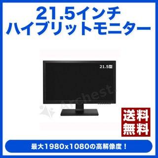 【送料無料】スピーカー内蔵 薄型 21.5インチハイブリットモニター AHD TVI アナログ対応[MNT-HB215T]-ITS(アイ・ティー・エス) パソコン ディスプレイ