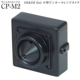 4in1 5MP CMOS小型ピンホールレンズカメラ