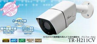 AHD200万画素 屋外用カメラ TR-H211CV AHD2.0/アナログ両対応 バリフォーカルレンズ搭載