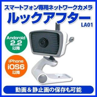 スマートフォン専用ネットワークカメラ「ルックアフター」 - リーベックス(REVEX)