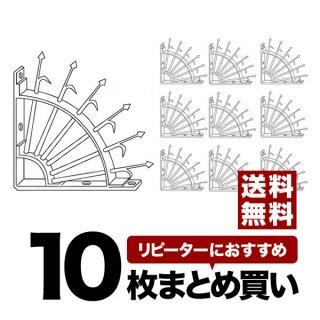扇型忍び返し(隅用) 10枚セット - エイト