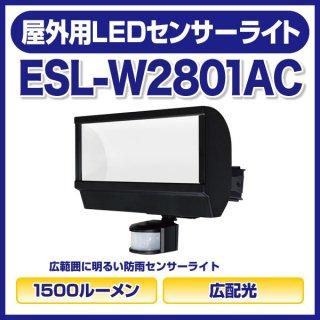屋内│屋外│LED 屋外用LEDセンサーライト 1500ルーメン 広配光 - 朝日電器(ELPA)