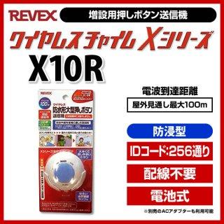 Xシリーズ 増設用押しボタン送信機 - リーベックス(REVEX)