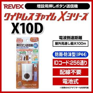 Xシリーズ用増設送信機 ワイヤレス押しボタン送信機 - リーベックス(REVEX)