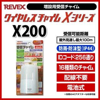 Xシリーズ用増設受信機(ナイトライト付)プラグイン・ワイヤレス受信チャイム - リーベックス(REVEX)