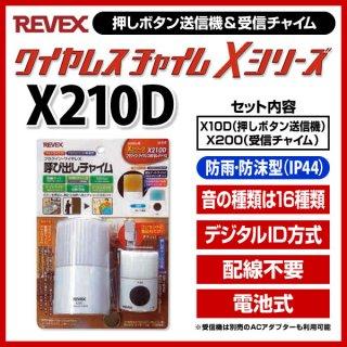 XシリーズPREMIUM 呼び出しチャイムセット - リーベックス(REVEX)