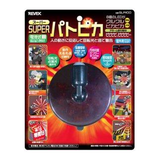 SUPER(スーパー)パトピカ - リーベックス(REVEX)