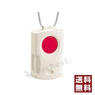 ペンダント型押しボタン - オプテックス