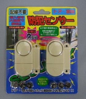 窓・ドア用 防犯センサー 2個組 - ノムラテック
