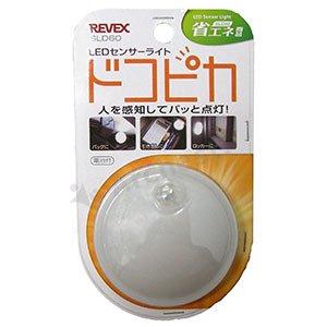 センサーライト(電池式) ドコピカ - リーベックス[REVEX]