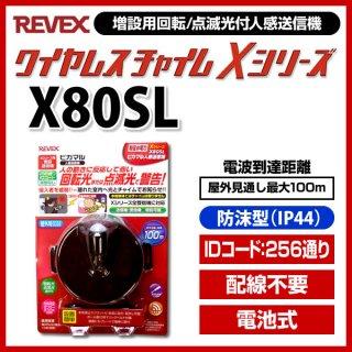 ワイヤレスチャイムXシリーズ 回転/点滅光付人感送信機 - リーベックス[REVEX]